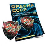 Орден Трудового Красного Знамени Белорусской ССР №27
