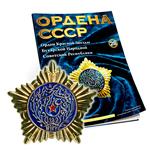Орден Красной Звезды Бухарской Народной Советской Республики №28