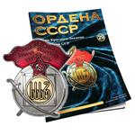 Орден Красного Знамени Грузинской ССР №29
