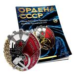 Орден Трудового Красного Знамени Грузинской ССР №30
