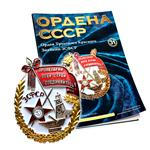 Орден Трудового Красного Знамени ЗСФСР №31
