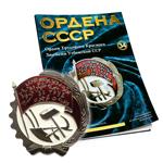 Орден Трудового Красного Знамени Узбекской ССР №34