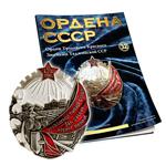 Орден Трудового Красного Знамени Таджикской ССР №32