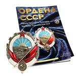 Орден Трудового Красного Знамени Туркменской ССР №33