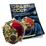 Орден Трудового Красного Знамени Украинской ССР №35