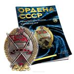 Орден Красного Знамени Хорезмской ССР №36