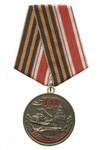 Медаль «70 лет Великой Победы» с бланком удостоверения, №2