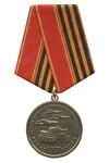 Медаль «70 лет Победы. Ветерану НКВД-НКГБ» с бланком удостоверения