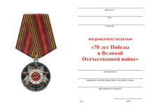 Удостоверение к награде Медаль «70 лет Победы в Великой Отечественной войне» с бланком удостоверения