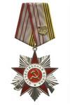 Орденский знак «70 лет Великой Победы» с бланком удостоверения