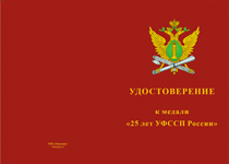 Купить бланк удостоверения Медаль «25 лет УФССП России по Республике Мордовия» с бланком удостоверения