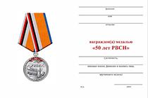 Удостоверение к награде Медаль «50 лет РВСН» с бланком удостоверения