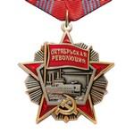 Удостоверение к награде Орден Октябрьской Революции №17 на колодке, муляж