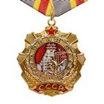 Удостоверение к награде Орден Трудовой Славы №19 на колодке, муляж