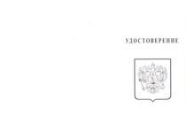 Медаль «Патриоту России» с бланком удостоверения