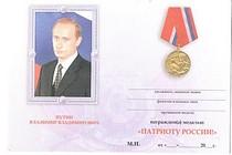 Удостоверение к награде Медаль «Патриоту России» с бланком удостоверения