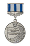 Медаль Минобрнауки РФ «Почетный работник среднего профессионального образования»