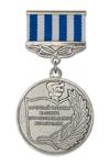 Медаль Минобрнауки РФ «Почетный работник высшего профобразования»