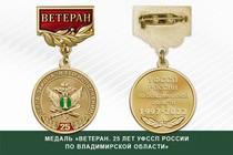 Медаль «Ветеран. 25 лет УФССП России по Владимирской области» с бланком удостоверения