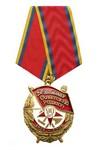 Медаль «За нашу Советскую Родину 90 лет»