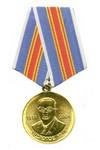 Медаль ВЧК-КГБ-ФСБ «За верность родине» Андропов Ю.В. 90 лет