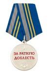 Медаль ВМФ «За ратную доблесть»