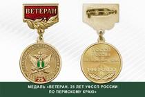 Медаль «Ветеран. 25 лет УФССП России по Пермскому краю» с бланком удостоверения