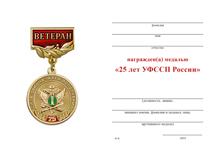 Удостоверение к награде Медаль «Ветеран. 25 лет УФССП России по Республике Северной Осетия - Алания» с бланком удостоверения