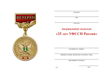 Удостоверение к награде Медаль «Ветеран. 25 лет УФССП России по Саратовской области» с бланком удостоверения