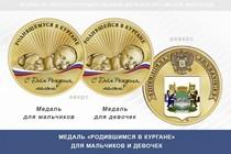Медаль «Родившимся в Кургане»