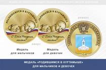 Медаль «Родившимся в Куртамыше»