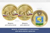 Медаль «Родившимся в Лангепасе»