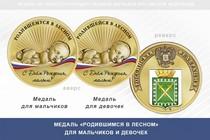 Медаль «Родившимся в Лесном»