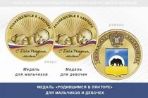 Медаль «Родившимся в Лянторе»