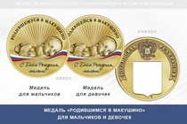 Медаль «Родившимся в Макушино»