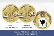 Медаль «Родившимся в Мегионе»