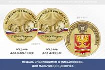 Медаль «Родившимся в Михайловске» Свердловской области