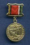 Знак «90 лет военной связи России»