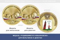 Медаль «Родившимся в Невьяновске»