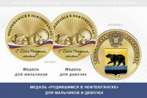 Медаль «Родившимся в Нефтеюганске»