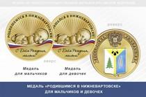 Медаль «Родившимся в Нижневартовске»