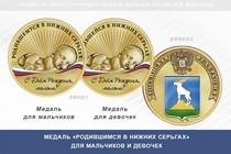 Медаль «Родившимся в Нижних Серьгах»