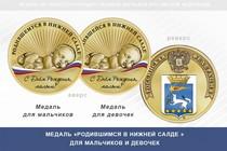 Медаль «Родившимся в Нижней Салде »