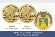 Медаль «Родившимся в Никольске» Вологодской области