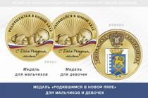 Медаль «Родившимся в Новой Ляле»