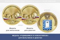 Медаль «Родившимся в Новоалтайске»