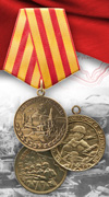 Медали СССР «За оборону»