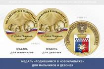 Медаль «Родившимся в Новоуральске»