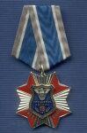 Знак «70 лет Спецсвязи России»