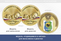 Медаль «Родившимся в Нягане»